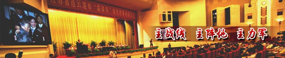 连云港宣传网3