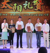 连云港市首届文化艺术展示季开幕式暨第四届《中国作家》郭沫若诗歌奖颁奖盛典举行