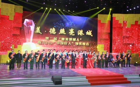 """第二届最美港城人暨""""中国好人""""颁奖晚会"""