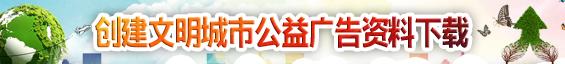 连云港市创建文明城市公益广告资料下载