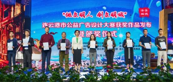连云港市举办公益广告设计大赛获奖作品发布暨颁奖仪式