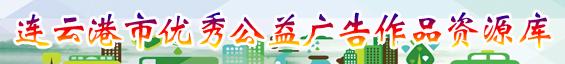连云港市优秀公益广告作品资源库