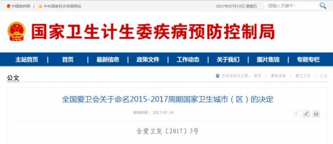 连云港被正式命名为国家卫生城市