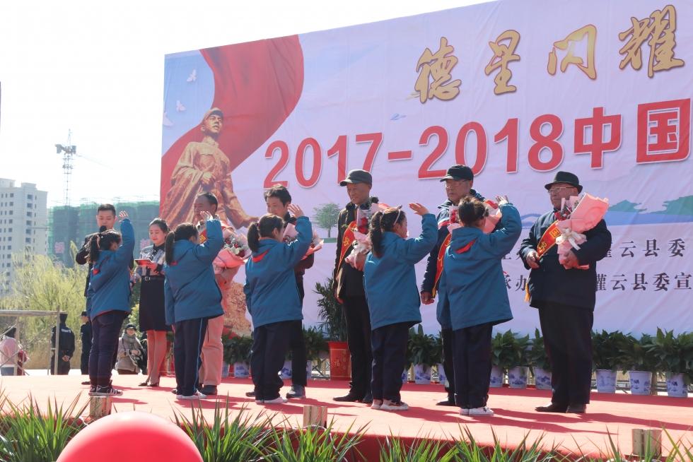 """灌云县举行2017-2018""""中国好人""""事迹入园仪式"""