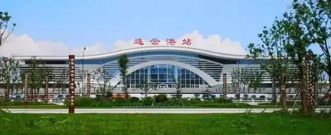 如今的连云港站