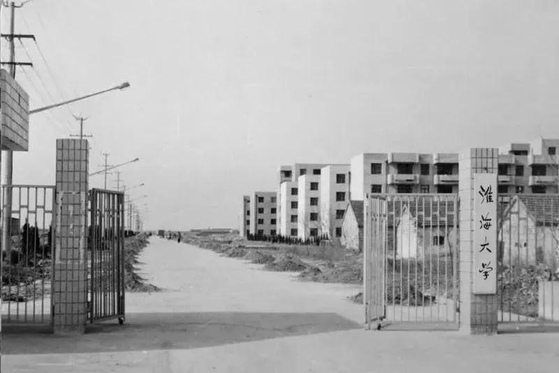 1985年5月,连云港筹建淮海大学