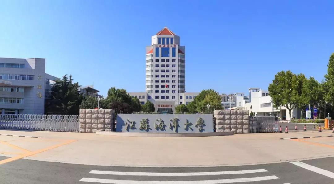 2019年,淮海工学院更名为江苏海洋大学