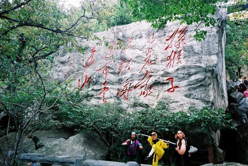 孙悟空的老家 ——花果山