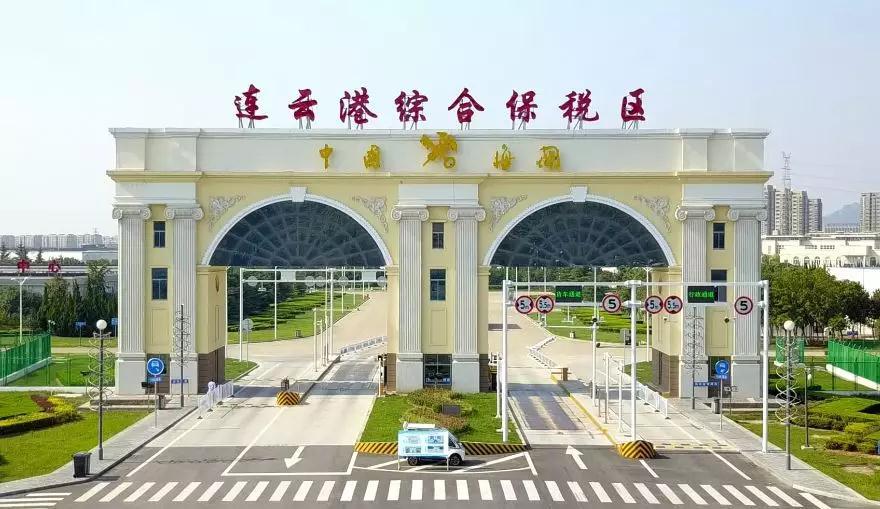 连云港综合保税区