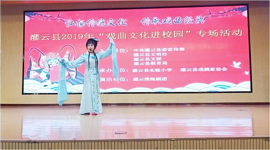 """""""戏曲文化进校园""""专场活动走进灌云县实验小学"""