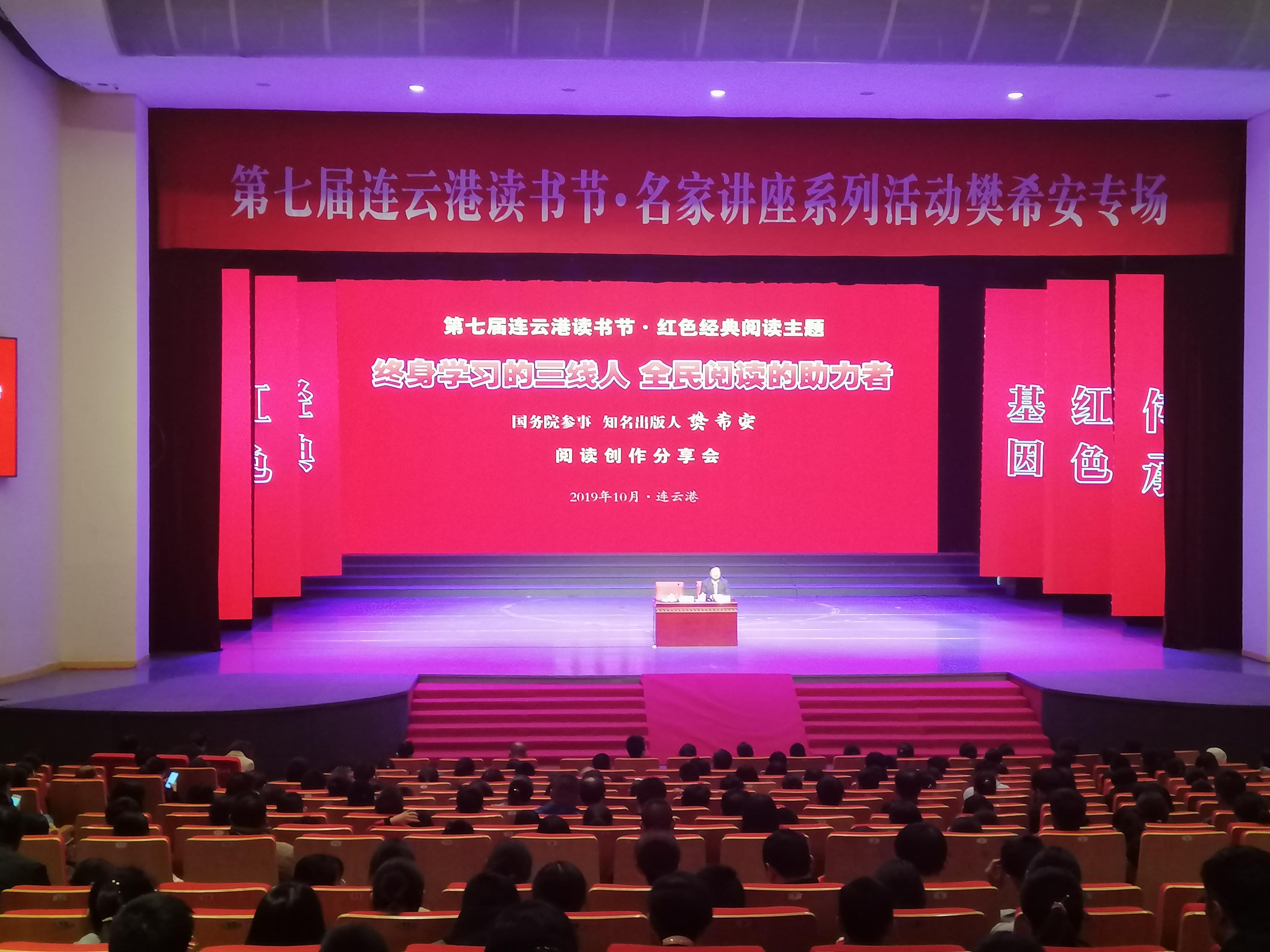 连云港市红色经典主题阅读暨樊希安阅读创作分享会在文化艺术中心举行
