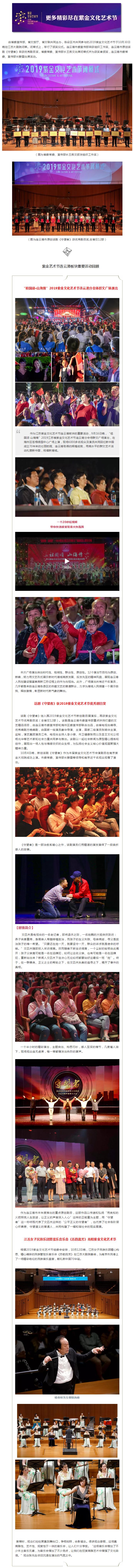 """连云港与紫金文化艺术节的""""美好相约"""""""