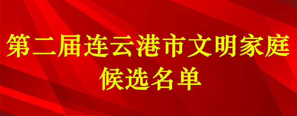 第二届连云港市文明家庭候选名单公示