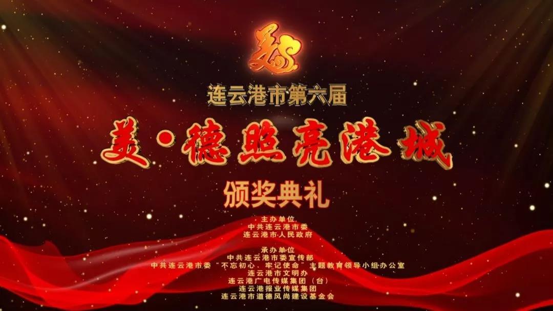 """第六届""""美•德照亮港城""""颁奖典礼举办"""