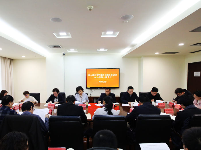 连云港市文明旅游工作联席会议2020年第一次会议召开