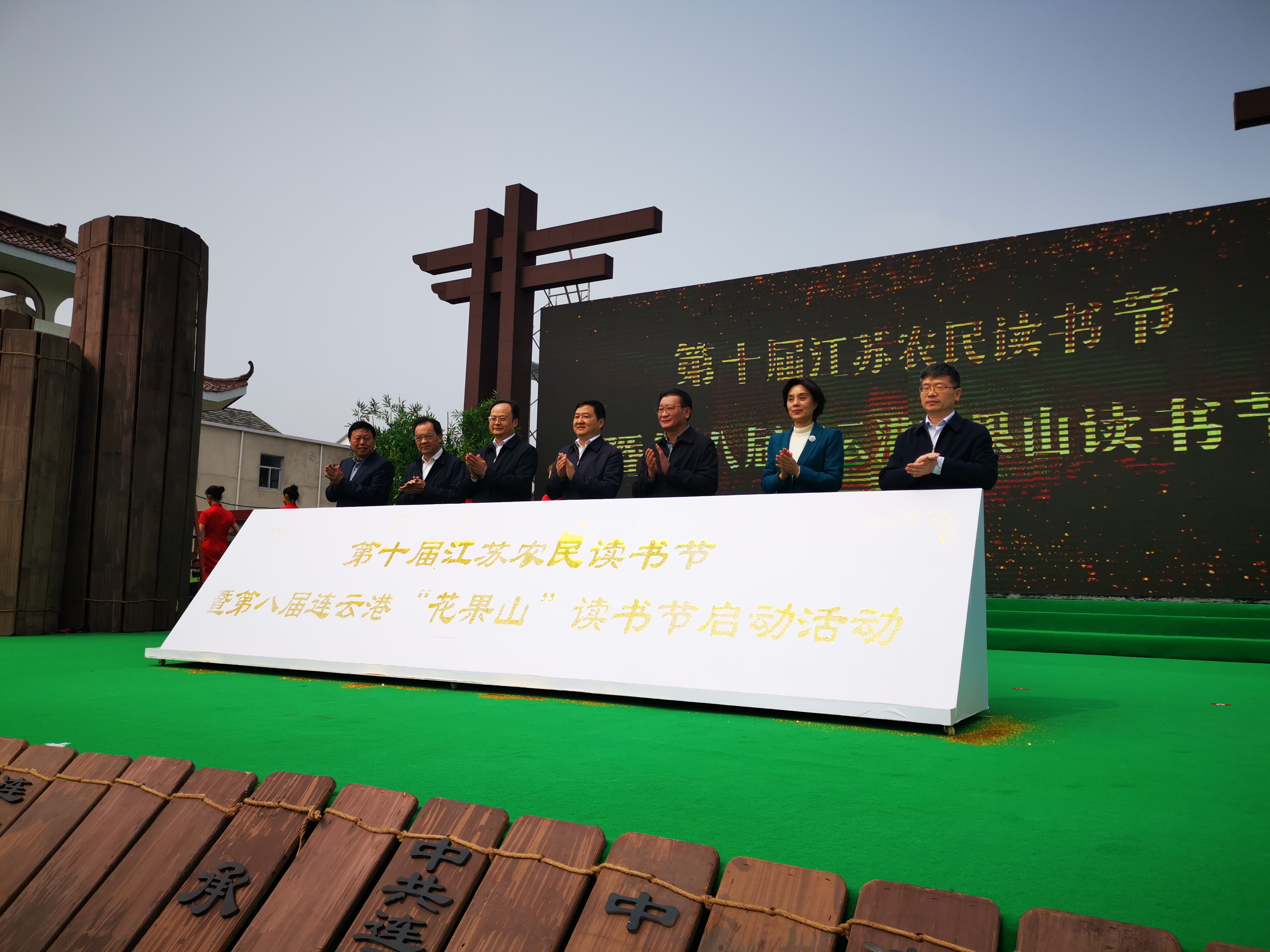 第十届江苏农民读书节在灌南县启动
