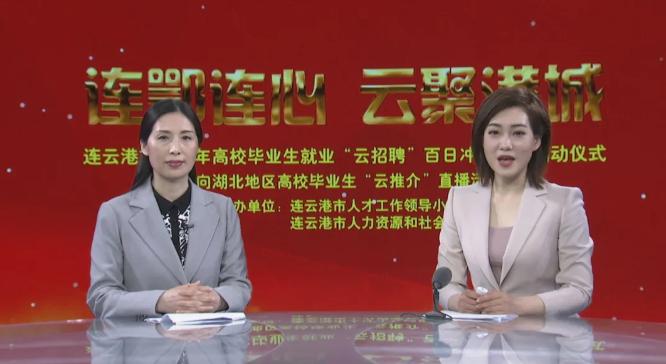 项雪龙接受中央及省级媒体集中采访