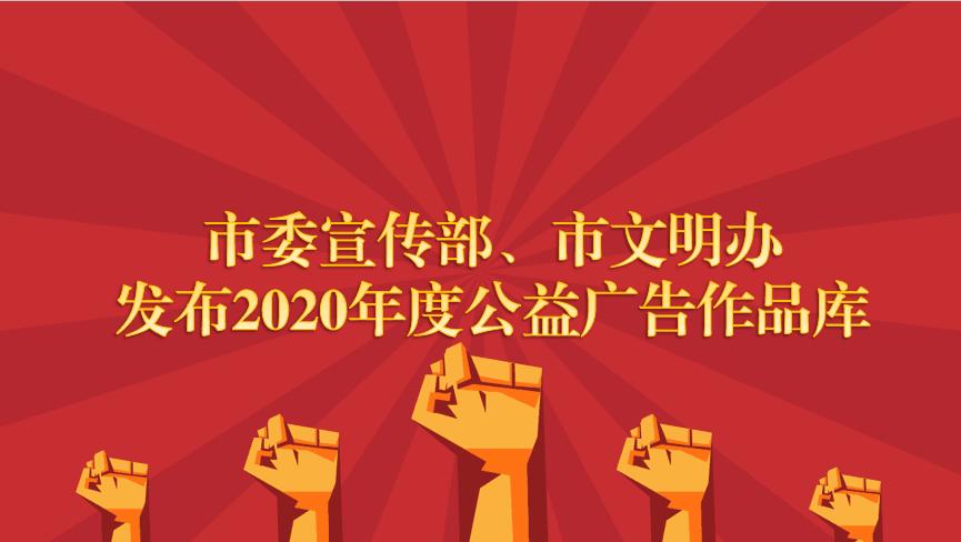 市委宣传部、市文明办发布2020年度公益广告作品库