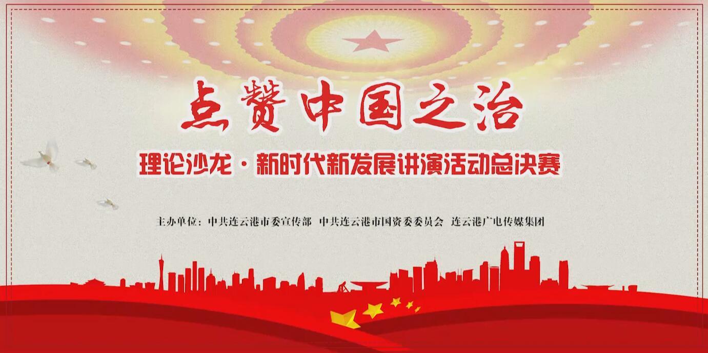 理论宣讲丨点赞中国之治:为港城服务,为创文奉献