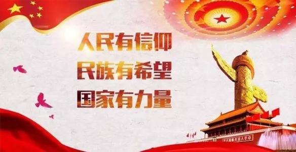 理论宣讲丨点赞中国之治:逐梦新时代 奋斗正当时