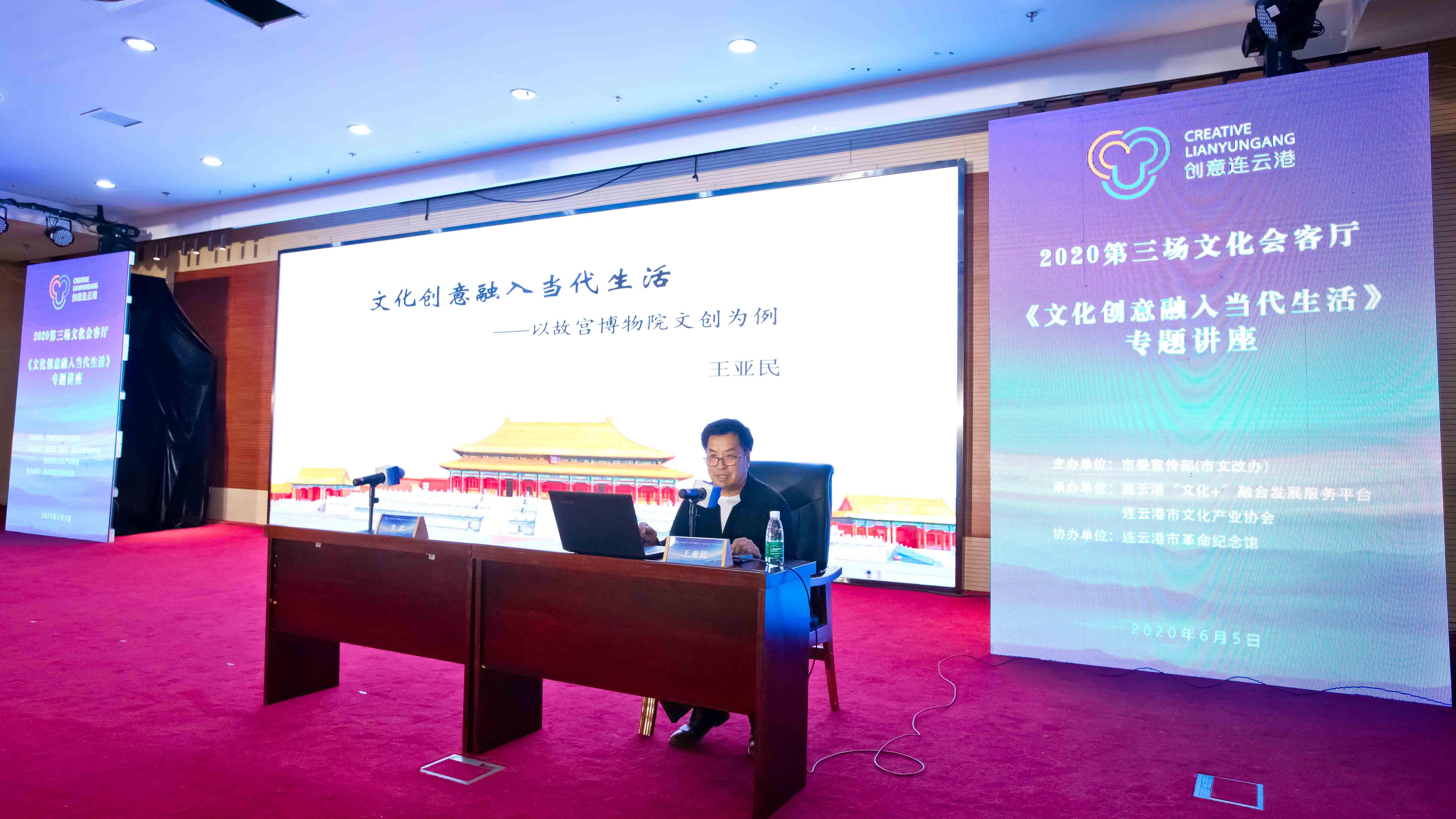 """2020西游文化嘉年华和第六届""""创意连云港""""文化创意创业大赛全面启动"""