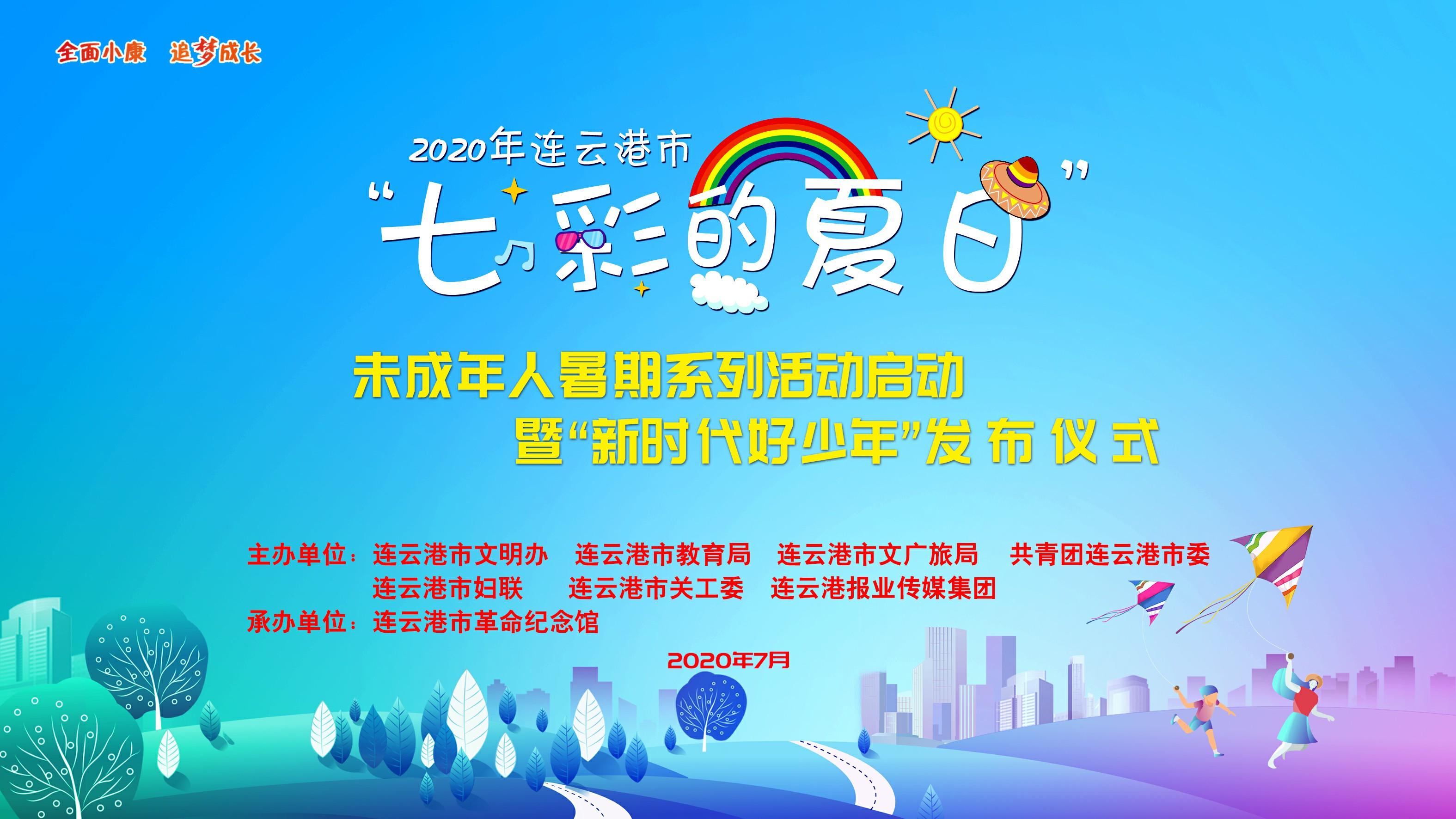 """2020年市""""七彩的夏日""""未成年人暑期系列活动启动"""