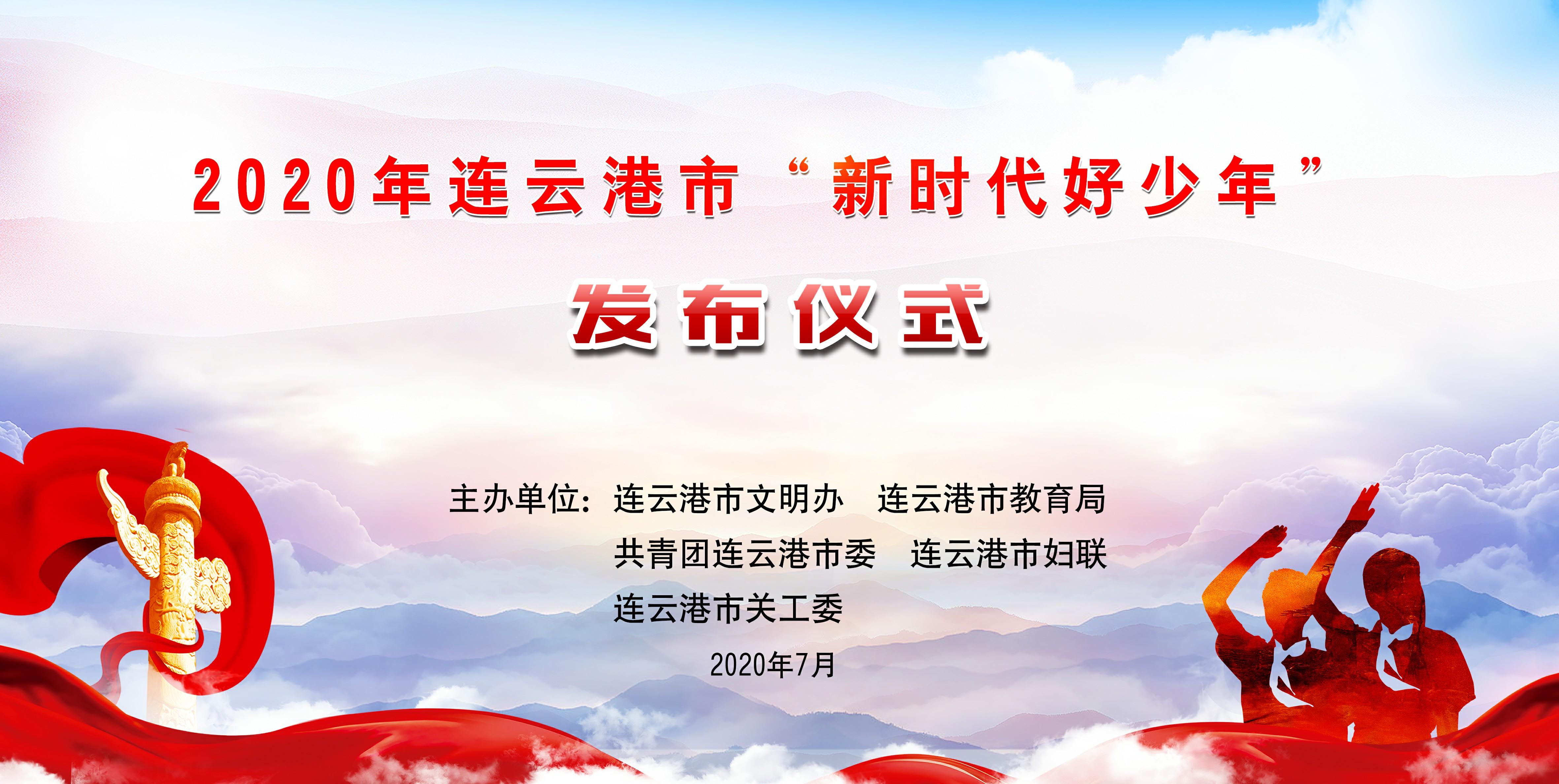 """2020年连云港市""""新时代好少年""""先进事迹发布"""