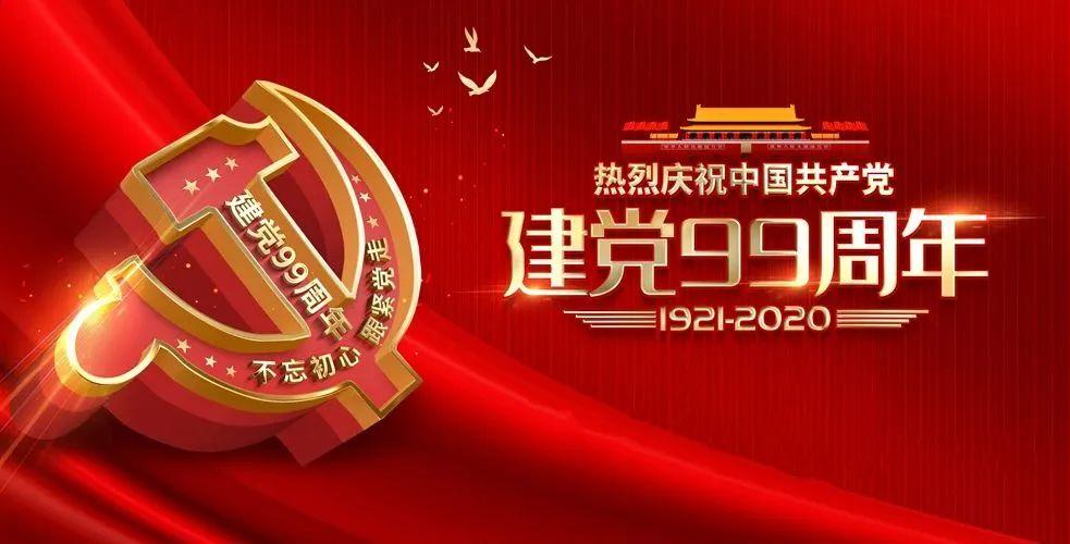 市委宣传部机关党支部开展庆七一主题党日活动