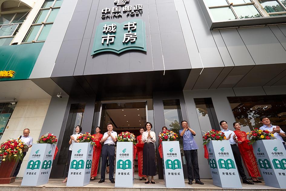 连云港市首家邮政城市书房正式对外开放