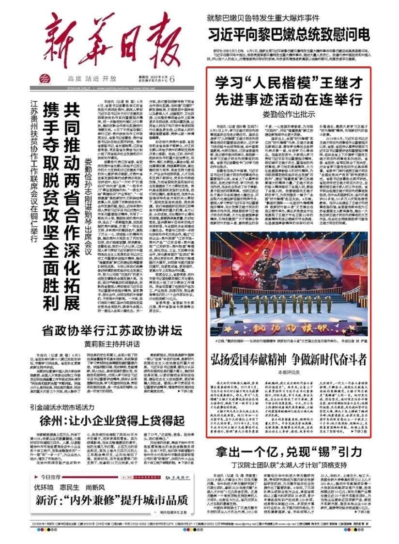新华日报头版|学习王继才先进事迹活动在连举行