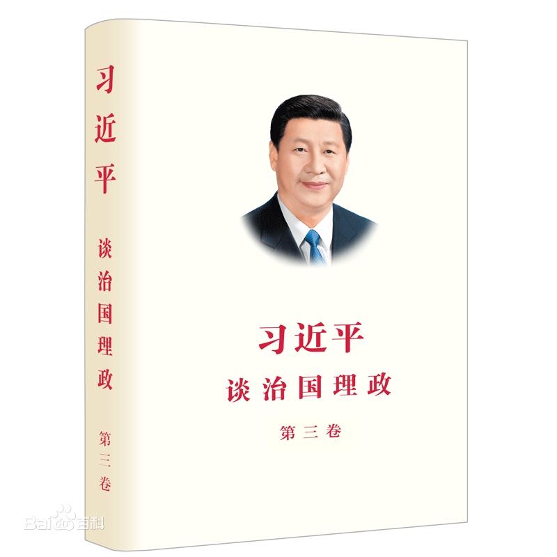 连云港市委理论学习中心组举行学习会 深入学习《习近平谈治国理政》第三卷