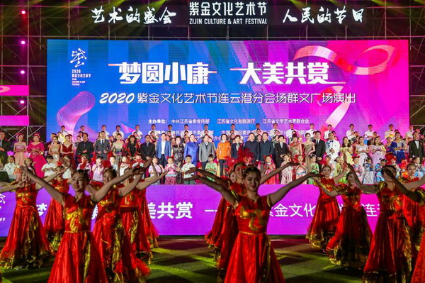 2020紫金文化艺术节连云港分会场群文广场演出精彩上演