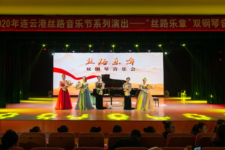 """2020年连云港丝路音乐节系列演出——""""丝路乐章""""双钢琴音乐会精彩上演"""