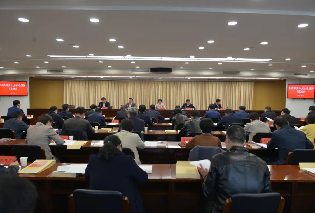 连云港市召开学习贯彻党的十九届五中全会精神宣讲动员会