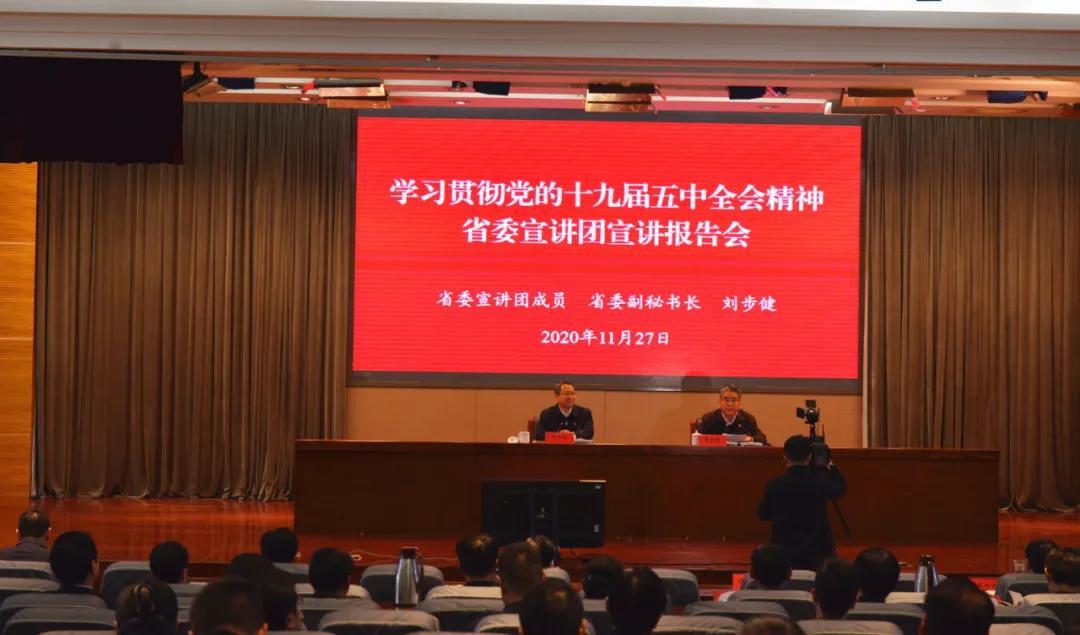 省委宣讲团来连宣讲党的十九届五中全会精神