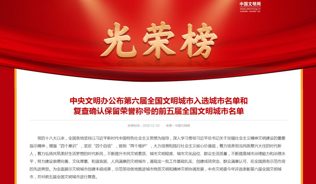 连云港创成全国文明城市!