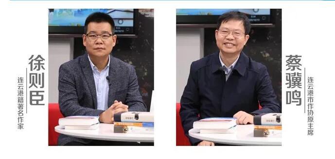 第八届花果山读书节|访茅盾文学奖得主、连云港籍著名作家徐则臣