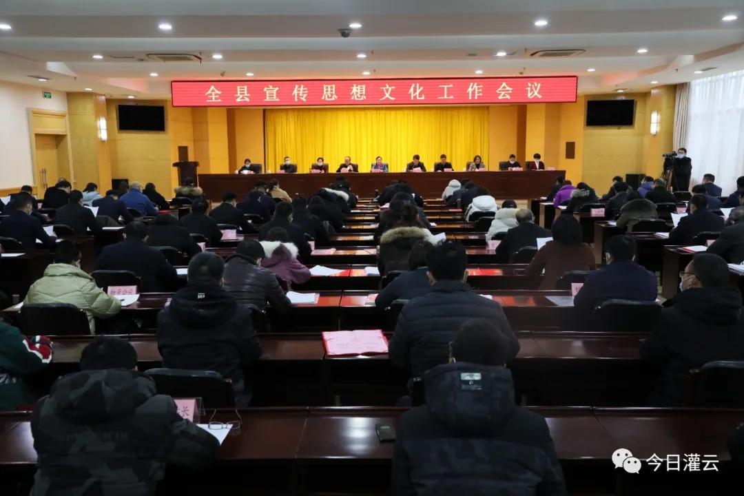 灌云县宣传思想文化工作会议召开
