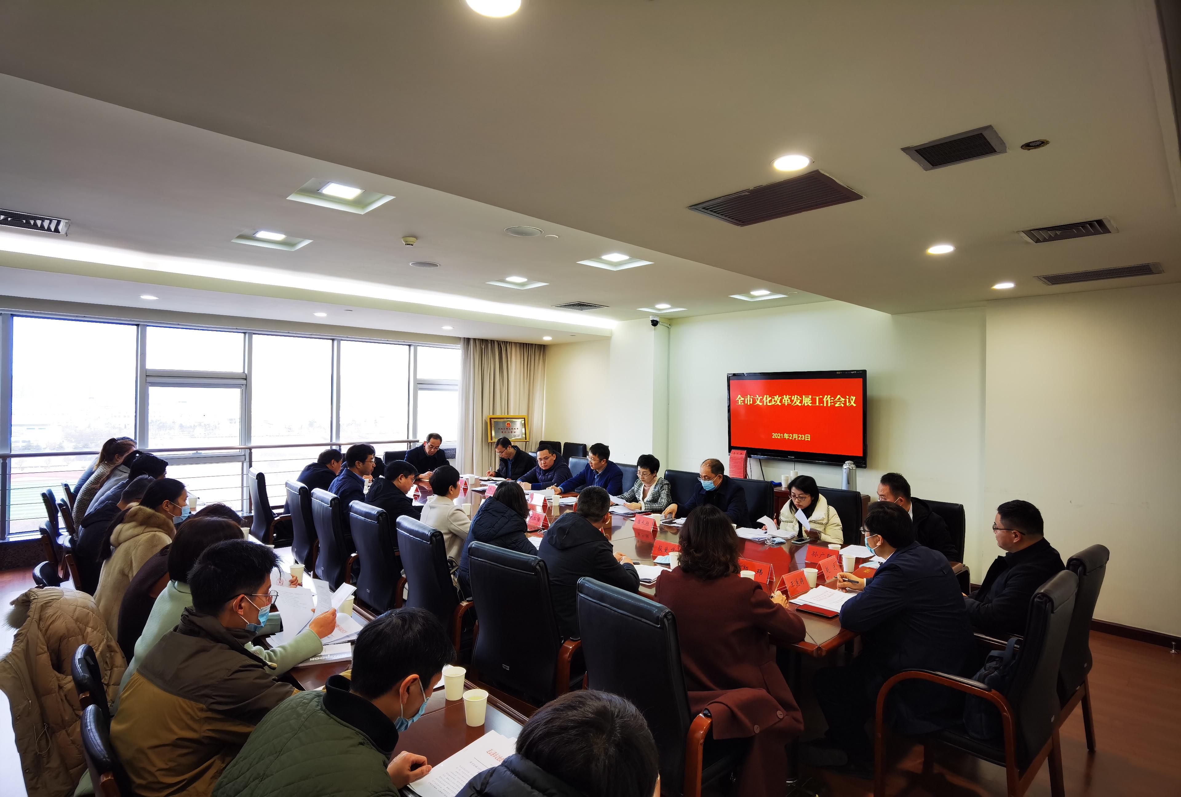 全市文化改革发展工作会议召开