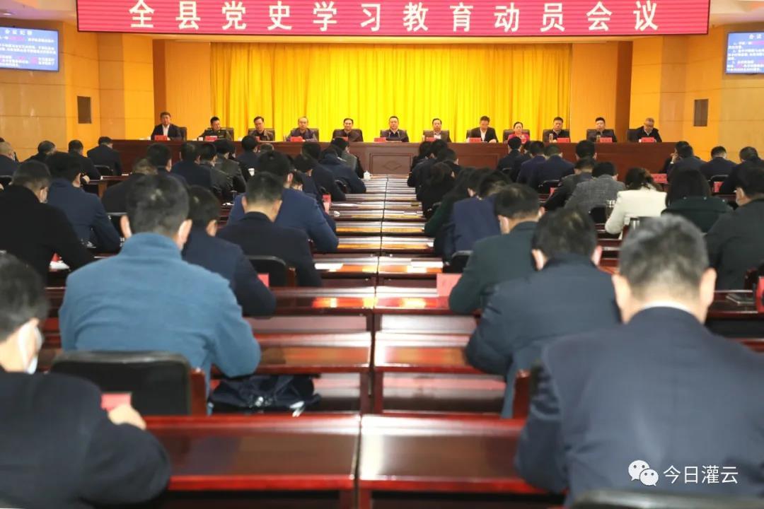 灌云县召开党史学习教育动员会议