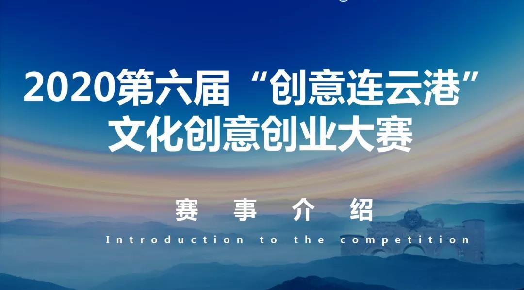 """第六届""""创意连云港""""文化创意创业大赛结果公示"""