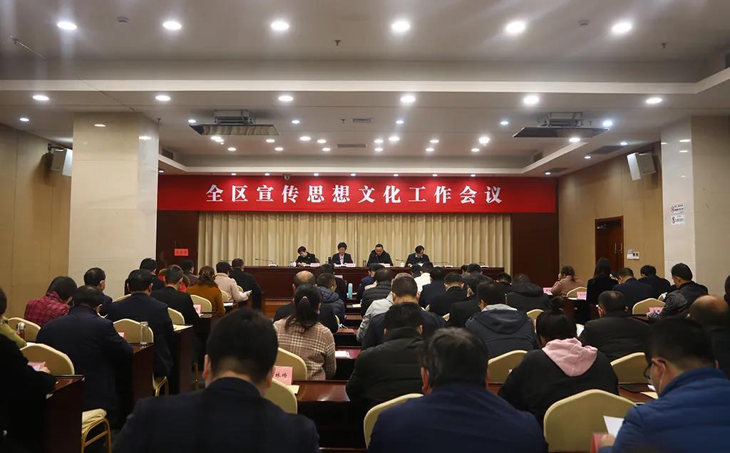 连云区召开全区宣传思想文化工作会议