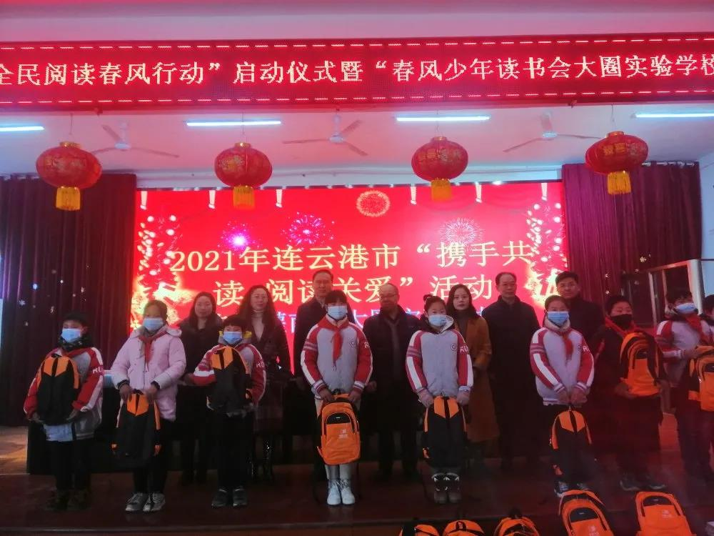 """2021年连云港市""""全民阅读春风行动""""主场活动在灌南举行"""