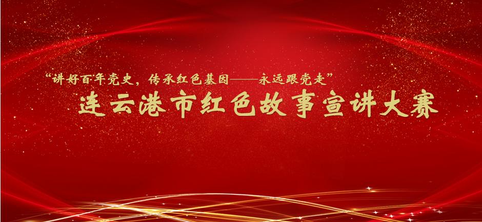 连云港市红色故事宣讲大赛正式启动