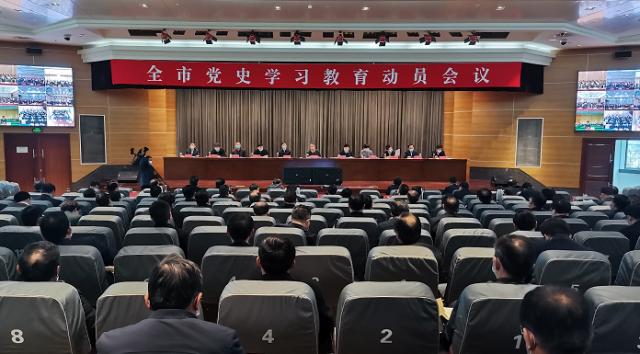 连云港市党史学习教育动员会议召开