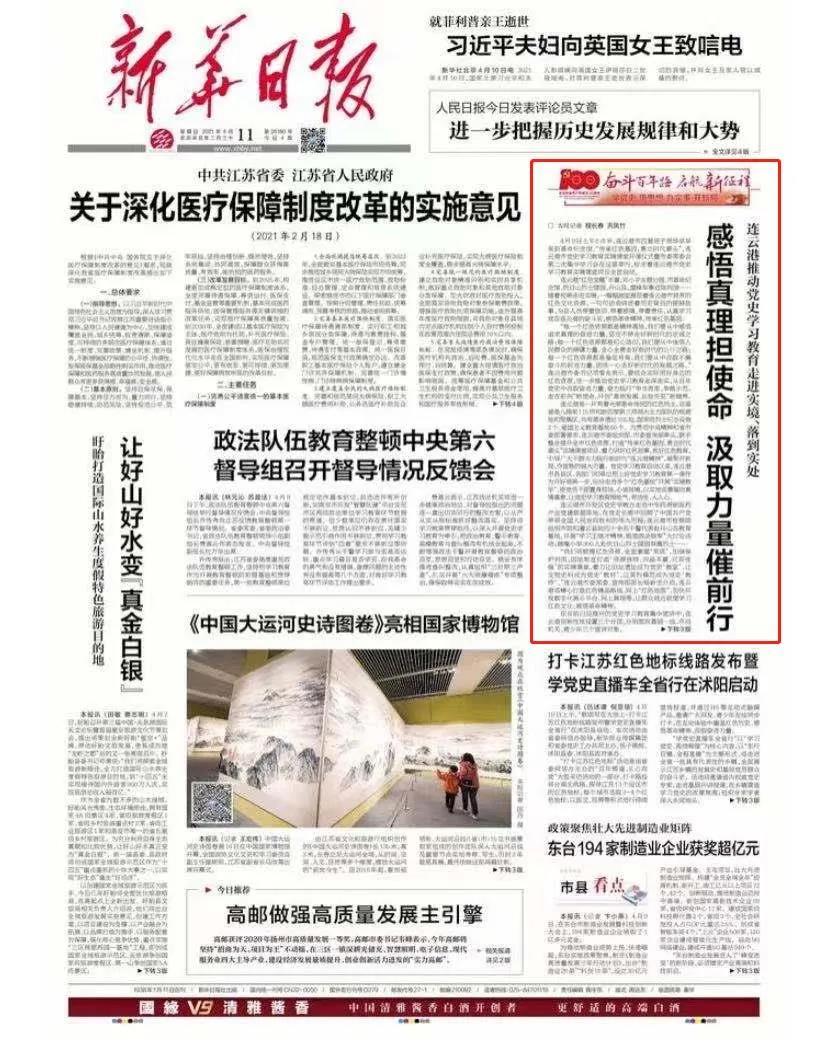 新华日报头版关注连云港党史学习教育
