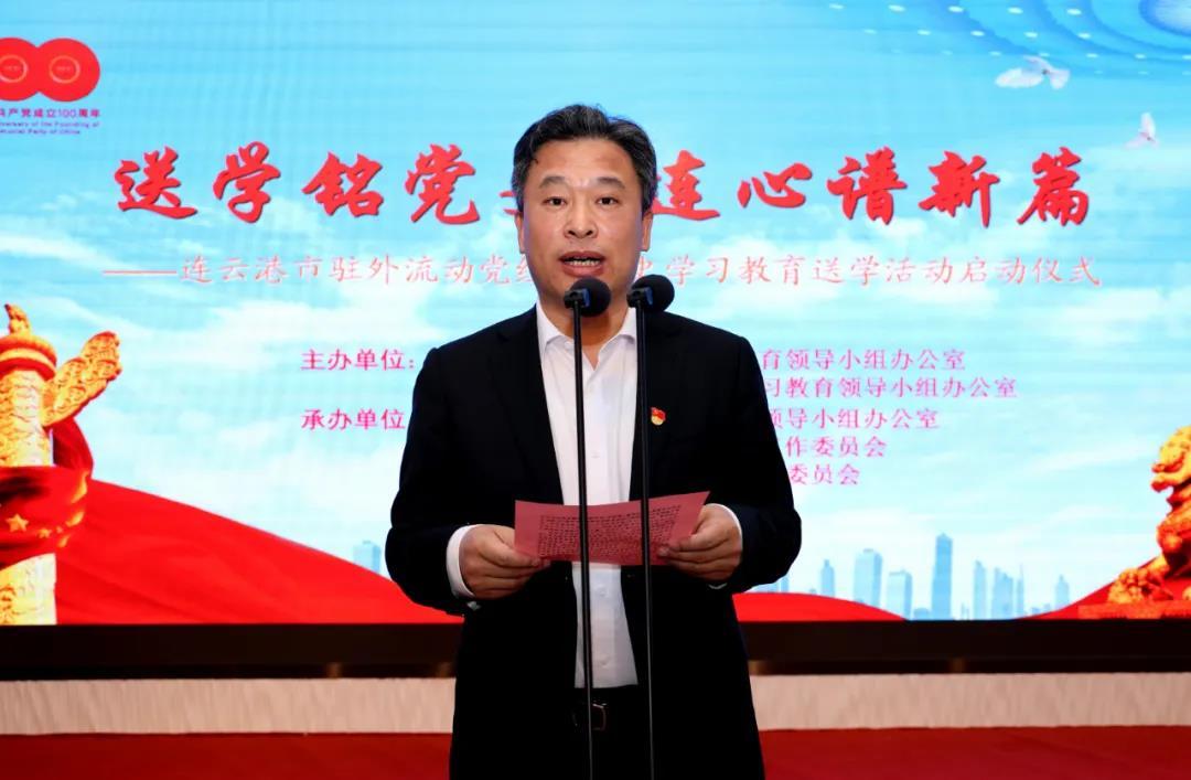 连云港市驻外流动党组织党史学习教育送学活动在杭州启动
