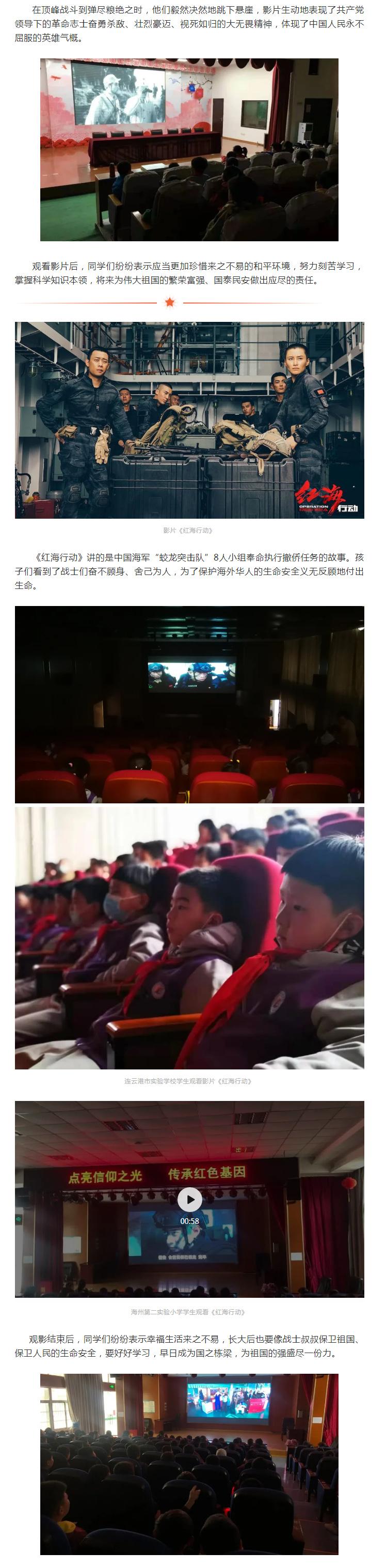 今天,我们一起看爱国主义电影!