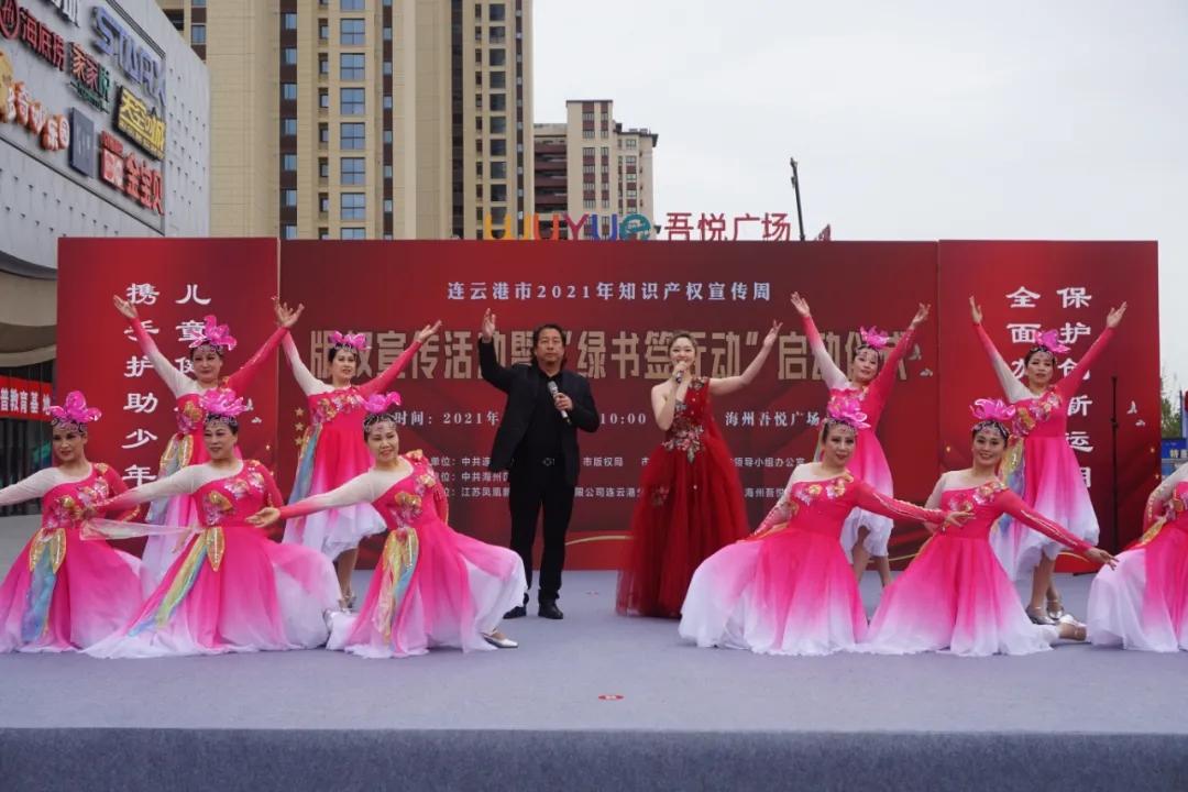 """连云港市2021年知识产权宣传周版权宣传活动暨""""绿书签行动""""启动仪式在海州区举行"""
