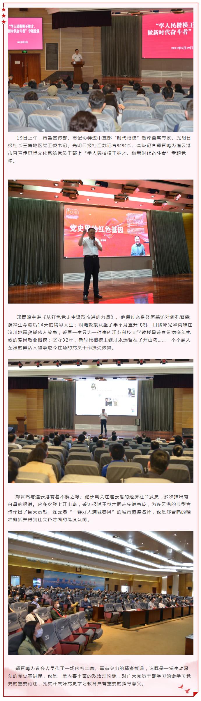 """我市宣传思想文化系统开展""""学人民楷模王继才、做新时代奋斗者""""专题党课"""